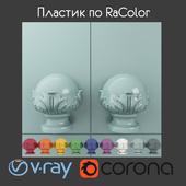 Пластик  по RaColor 4 вида