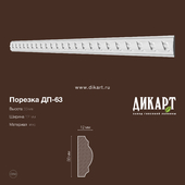 Dp-63_33Hx12mm