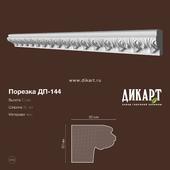 Dp-144_50Hx60mm