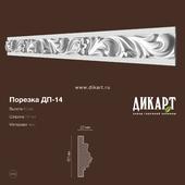 Dp-14_60Hx23mm