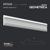 "Plaster molding Arth. KP345. Dimension (20x95x1000). Exclusive decor series ""Geometrica""."