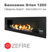 """ОМ"" Биокамин Orion 1200 (Zefire)"