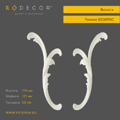 Волюта RODECOR 02009RC