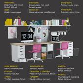 IKEA set # 19