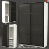 IKEA Cabinet PAX \ PAX