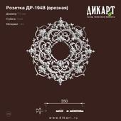 www.dikart.ru Dr-194V D700x15mm