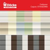 Seamless texture siding DOCKE series STANDARD
