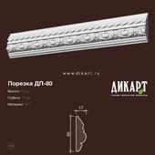 www.dikart.ru Дп-80 59Hx17mm