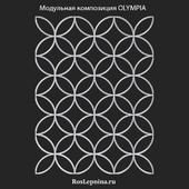 OM OLYMPIA modular composition from RosLepnina