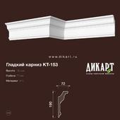 www.dikart.ru Kt-153 190Hx72mm 11.6.2019