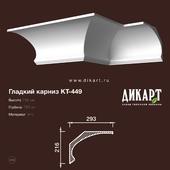 www.dikart.ru Cm-449 216Hx293mm 15.7.2019