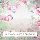Creativille | Wallpapers | Framingo in tropics 4153