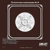 www.dikart.ru Composition No. 14 7.8.2019
