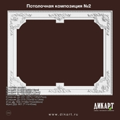 www.dikart.ru Composition No. 2 6.6.2019