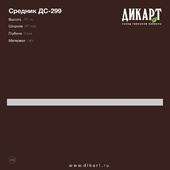 www.dikart.ru Дс-299 15x352x8mm 21.8.2019