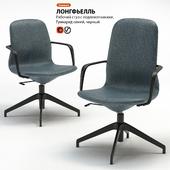 Work chair IKEA LONGFELL