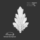 Середник С139 Петергоф - лепная мастерская