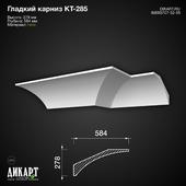 Кт-285 278Hx584mm 14.6.2019
