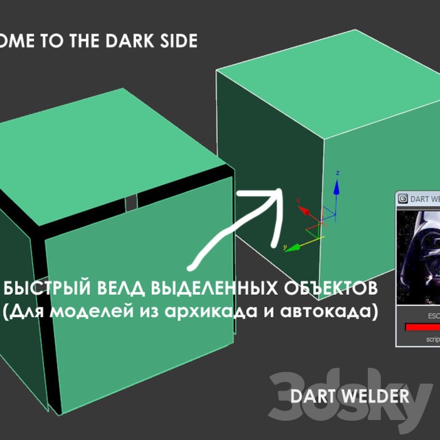 DART WELDER
