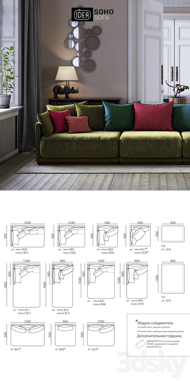 The IDEA Modular Sofa SOHO (item 801-805-802)