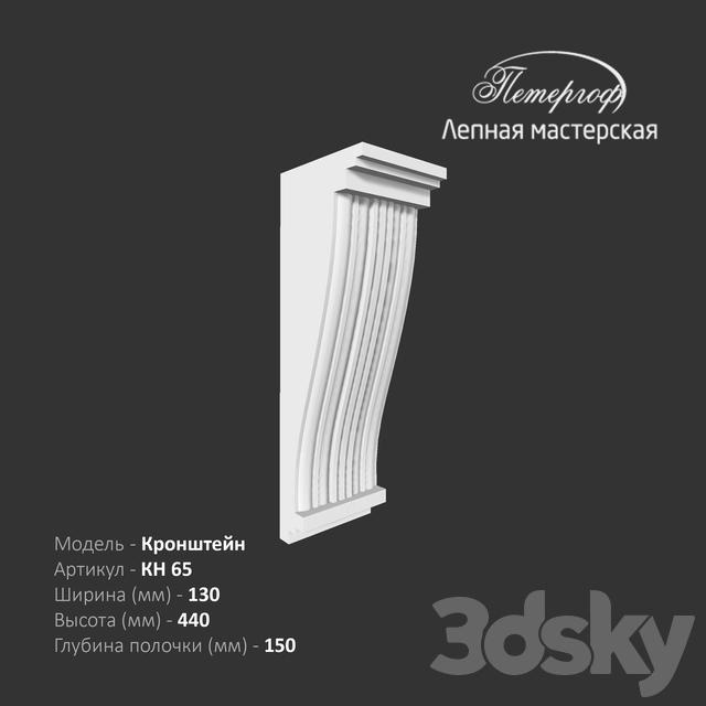 Bracket KN 65 Peterhof - stucco workshop