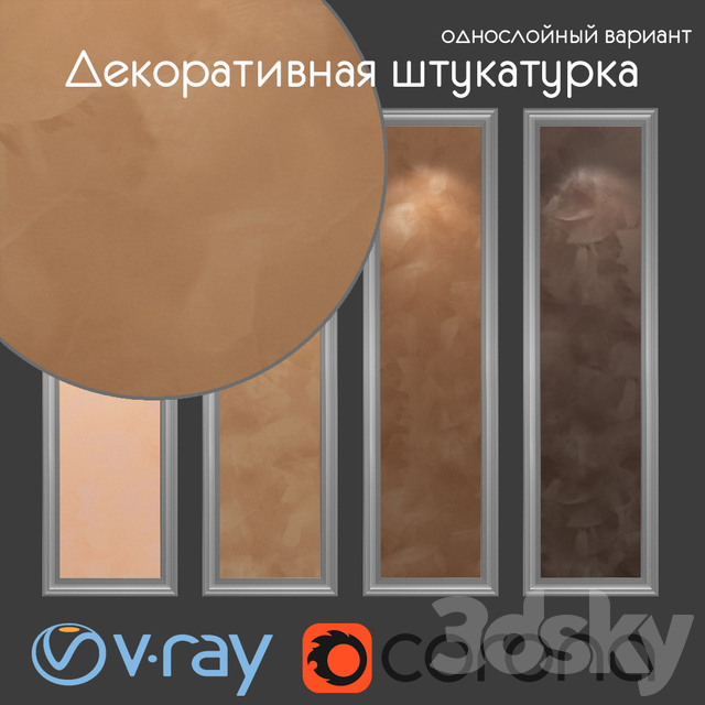Decorative plaster, single-layer version 306
