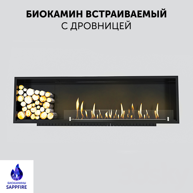Built-in biofireplace / wood hearth (SappFire)
