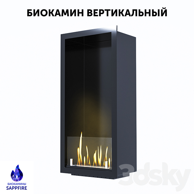 Built-in vertical biofireplace / fireplace (SappFire)