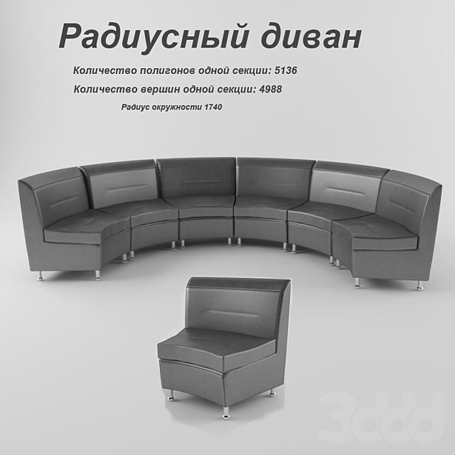 Радиусный диван.