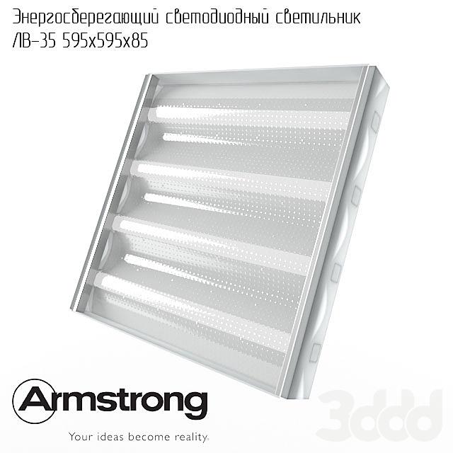 Энергосберегающий светодиодный светильник