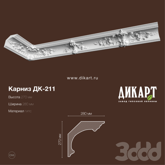 ДК-211_270х280mm