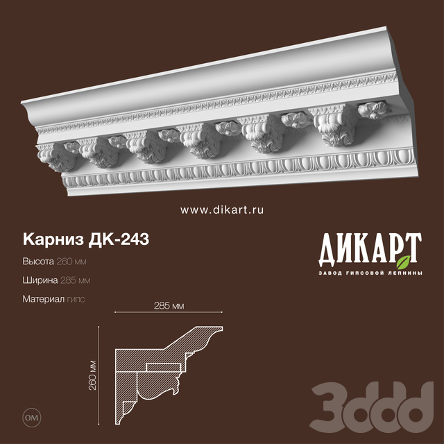 ДК-243_260Hx285mm