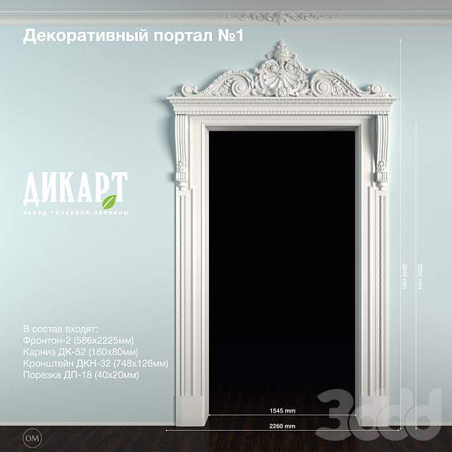 Декоративный портал №1
