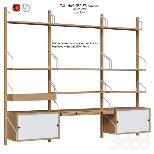 Система хранения и конструктор Svalnas Ikea vol.10