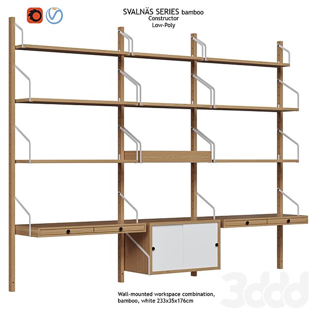 Система хранения и конструктор Svalnas Ikea vol.11