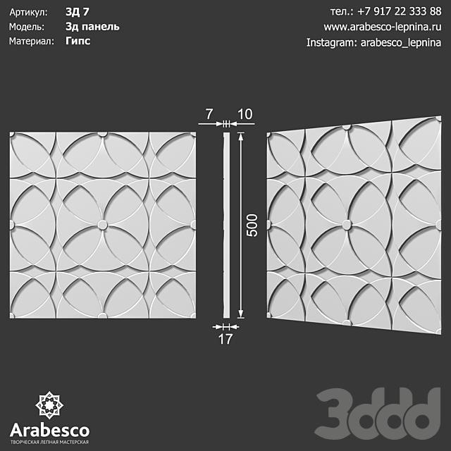 3Д панель 7 ОМ