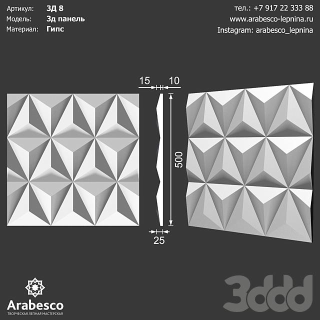 3Д панель 8 ОМ
